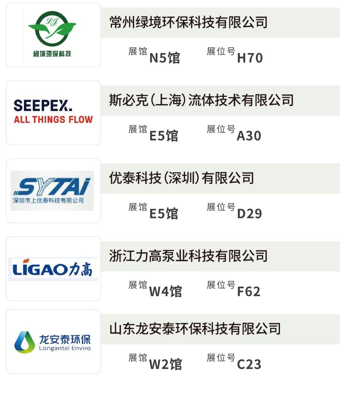 813不要散,疫后环保人相聚上海!第21届中国环博