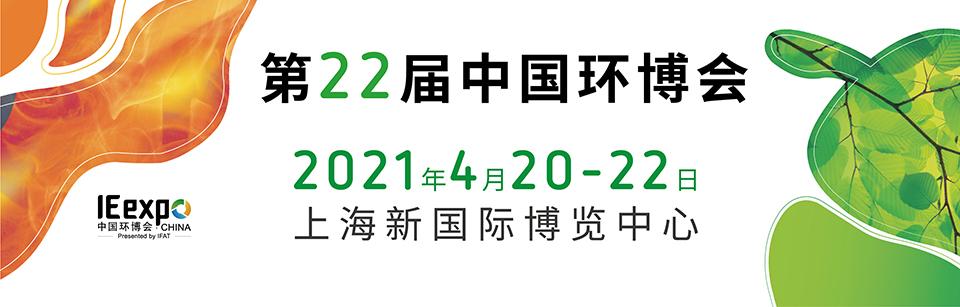 2021年上海环博会环保展会IEexpo第22届中国环博会
