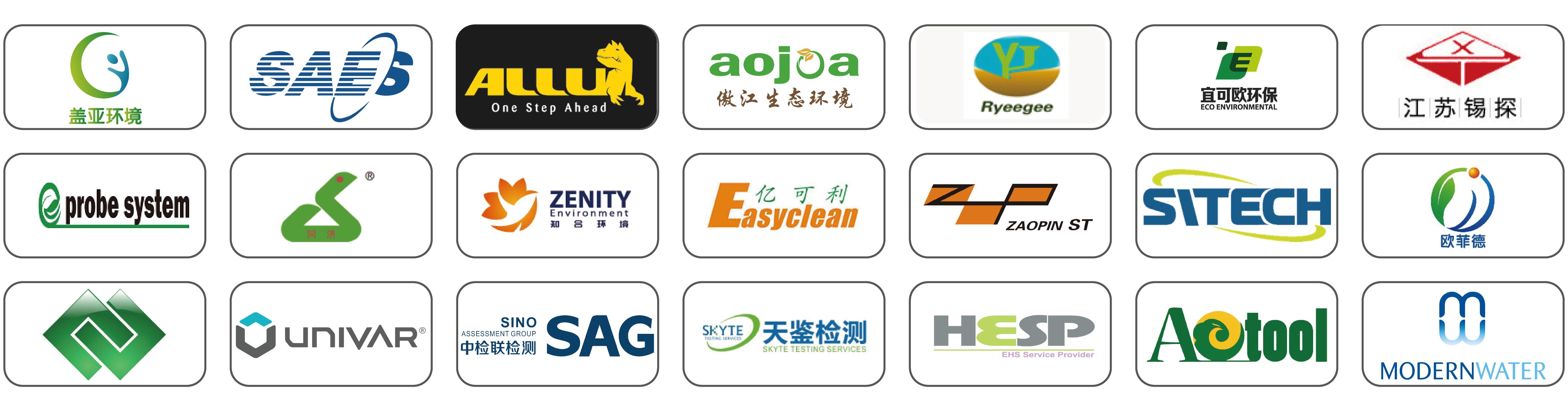 2021上海环博会中国环保展会IE EXPO水处理展品牌展商