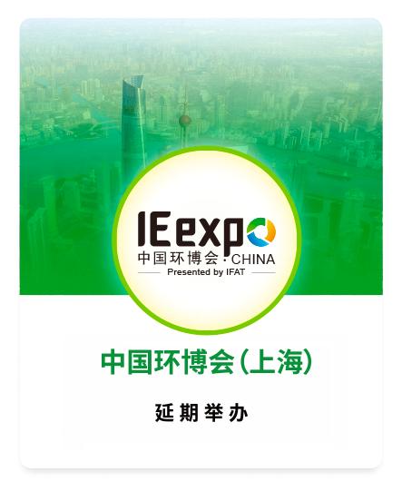 2021年中国(上海)环博会展位预订
