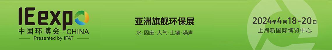 2021上海环博会中国环保展会IE EXPO亚洲旗舰环保展